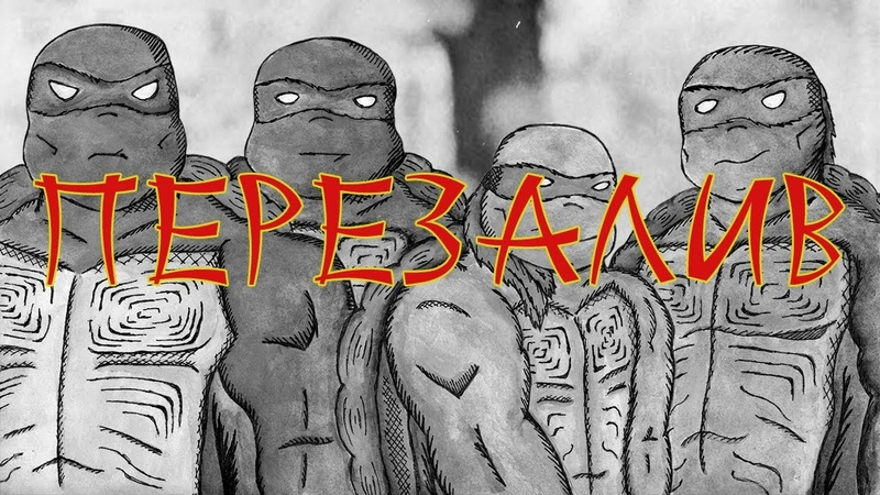 18 v 1 1 Подростки Мутанты Ниндзя Черепашки 1987 первый сезон Марафонный пересказ