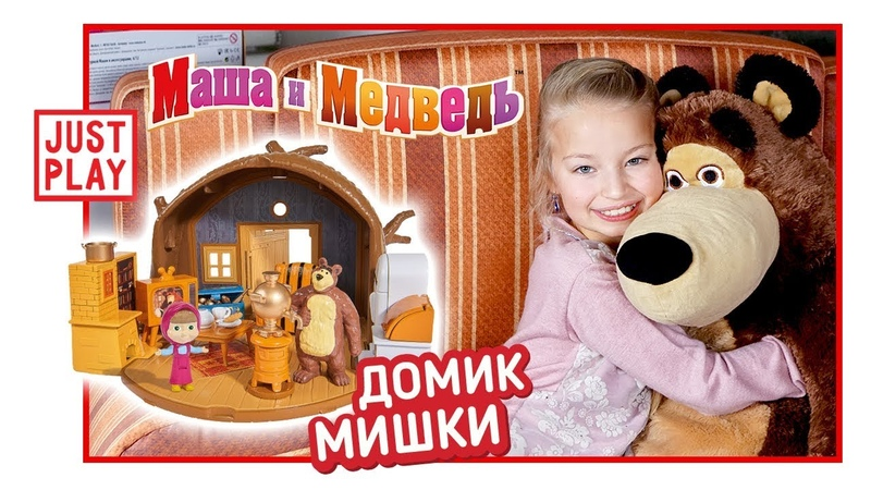 МАША И МЕДВЕДЬ - Дом Медведя Распаковка (Masha and the bear bear's house unboxing for kids)