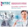 Выставка Медицинского Туризма MTEC.Kiev