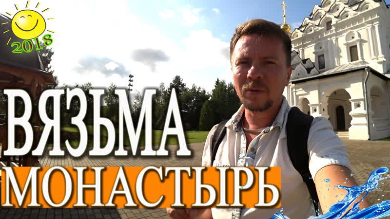 Вяземский Иоанно-Предтеченский монастырь / Вязьма / Россия