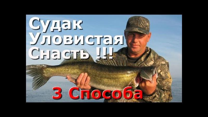 Ловля судака 3 эффективных способа ! Как поймать судака Отводной с воблером , воблер с чебурашкой.
