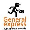 Курьерская служба Дженерал Экспресс