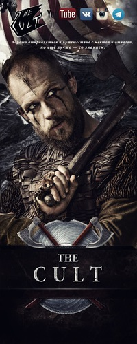главный герой сериал викинги