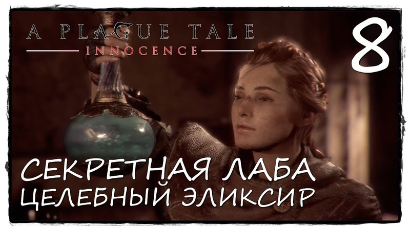 A PLAGUE TALE INNOCENCE 8 ВОЗВРАЩЕНИЕ В РОДНОЙ ДОМ (глава 11-12)