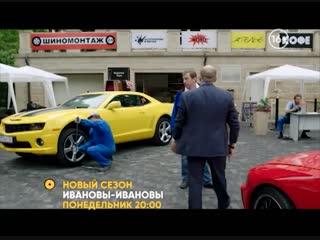 «Ивановы-Ивановы»: новый сезон на СТС