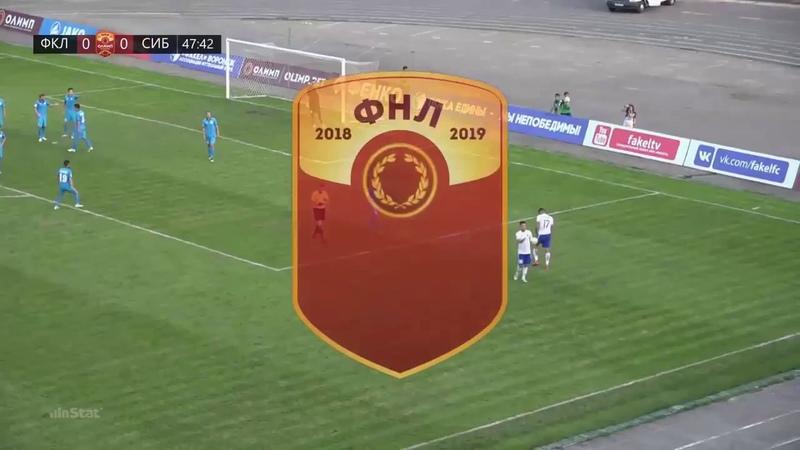 12 08 2018 Факел - Сибирь 0:1 Обзор матча