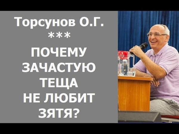 Торсунов. ПОЧЕМУ ЗАЧАСТУЮ ТЕЩА НЕ ЛЮБИТ ЗЯТЯ