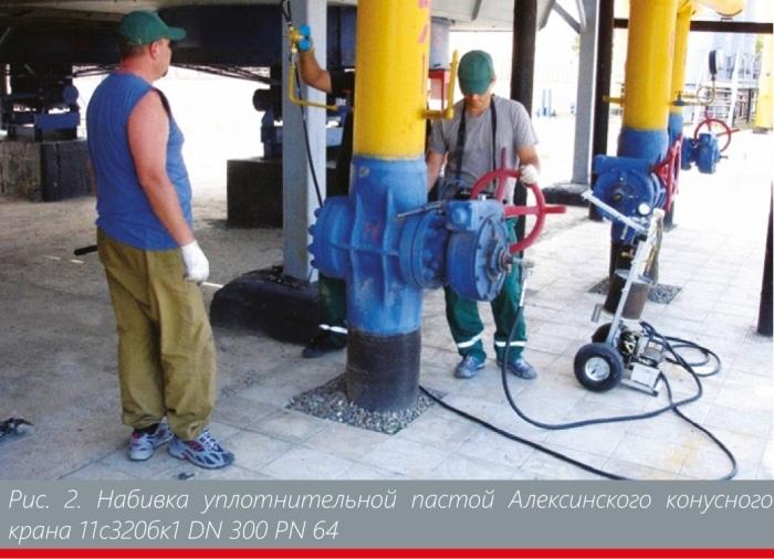 Орггазнефть, ООО. Инновационный способ поддержания герметичности шаровой запорной арматуры на весь период ее функционирования на магистральных газопроводах - Изображение