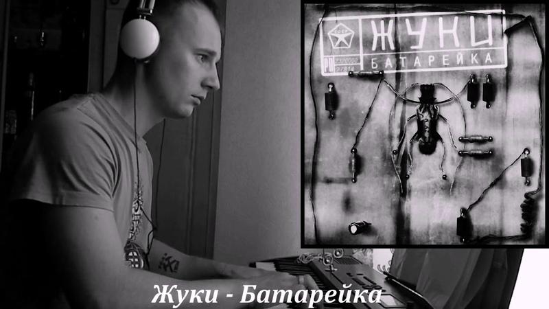 Жуки - Батарейка (piano cover) (ПОСВЯЩАЕТЬСЯ МОИМ ДРУЗЬЯМ И ТЕМ КТО БЫЛИ СО МНОЙ В ЛАГЕРЕ ОСОБЕННО ХОЧУ ВЫДЕЛИТЬ ТАТЬЯНУ ШЕПТУН,РОМАНЧЕНКО ЛЕОНИДА,ВИКТОРИЮ ИЛЬЦЕВУ, СЕРГЕЯ АЛПАТОВА, ИРИНУ МАТЮШИНУ,