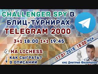 Challenger Spy в блиц-турнирах