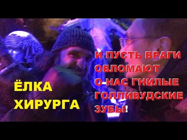Елка Хирурга - новый год у Ночных Волков