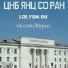 Центральная научная библиотека ЯНЦ СО РАН