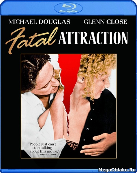 Роковое влечение / Fatal Attraction (1987/BDRip/HDRip)