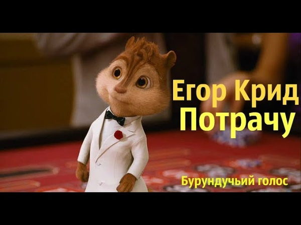 Егор Крид - Потрачу Голосами Бурундуков
