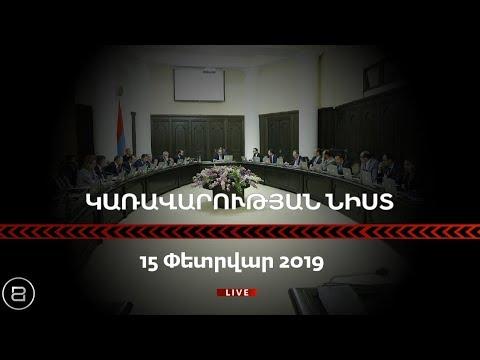 Կառավարության նիստ 15 02 2019