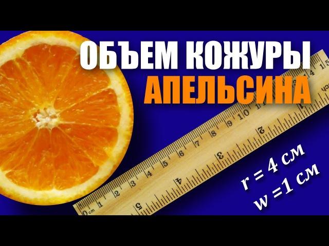 Чего в апельсине больше кожуры или мякоти
