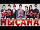 Нысана 8 2014   Толық нұсқа   HD   Полная версия   720p