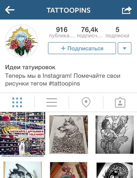 Ищешь эскиз для татуировки? Подпишись на наш Инстаграм! Самые лучшие идеи только здесь 👉
