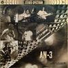 "Официальная страница группы ""Ан-3""."