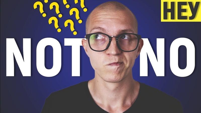 Отрицания в английском: NO или NOT? Разница в употреблении [НЕУ 11]