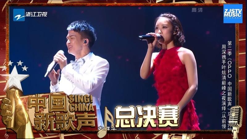 选手CUT 周深 叶炫清《从前慢》《中国新歌声2》第13期 SING CHINA S2 EP 13 20171008 浙江卫 352