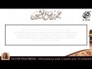 Шейх Мухаммад ибн Салих аль Усаймин Как отцу обучать своих детей таухиду единобожию