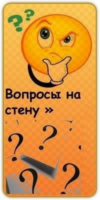 Вопросы для друзей=) | VK: http://vk.com/club54842098