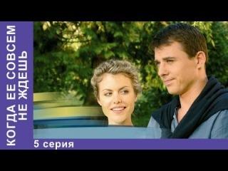 Когда Ее Совсем Не Ждешь. Сериал. 5 Серия. StarMedia. Мелодрама. 2007
