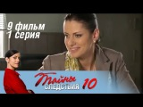Тайны следствия 10 сезон 17 серия - Кто старое помянет (2011)