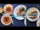 Еда за три рубля! Готовим дома. День четвертый