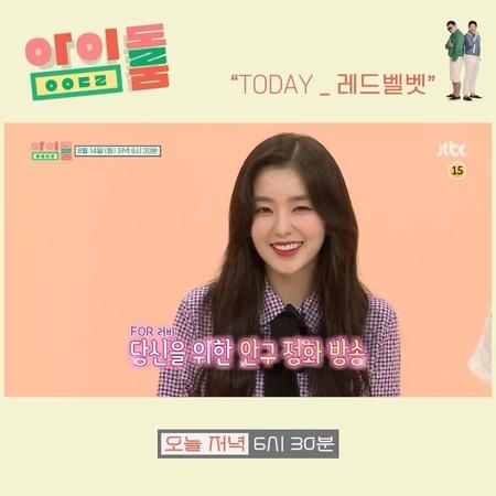 "JTBC 공식 인스타그램 on Instagram ""📺🌟 신뢰도 1위 아이돌 전문 방송 아이돌룸 . 당신을 5"