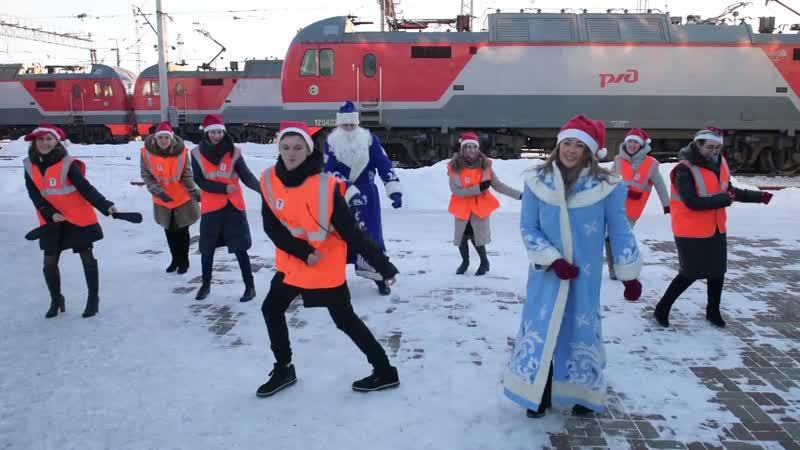 Новогоднее поздравление от профсоюзного актива, молодежи и работников локомотивного эксплуатационного депо Барабинск