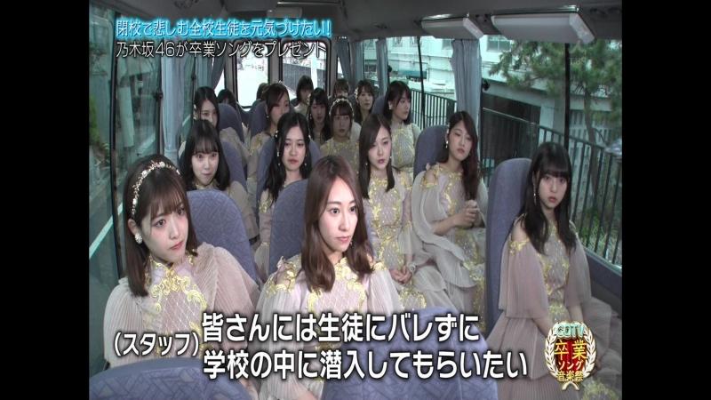 180321 CDTV Special! Sotsugyou Song Ongakusai (Nogizaka46 Part)