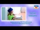Победительница конкурса Медицинский объектив в номинации Я медсестра - а это значит... Евгения Кубышкина РКИБ