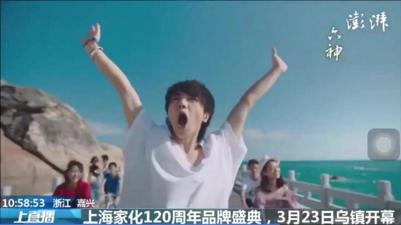 華晨宇×六神 新形象廣告,新曲《FRESH Trip-2018夏日清新之旅》Hua Chenyu