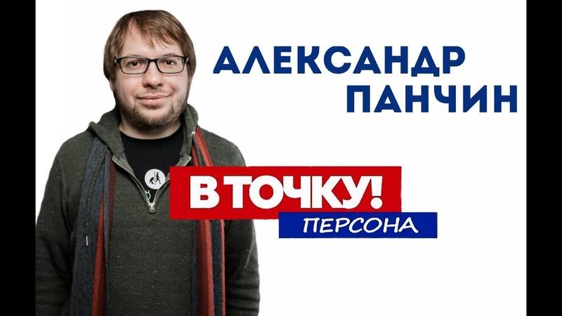 Александр Панчин о лженауке, ГМО и премии имени Гарри Гудини на ток-шоу «В Точку! Персона»