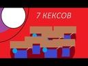 20 серия АНИМЕ Дениса - 7 Кексов КОНЕЦ 1 СЕЗОНА АНИМЕ ДЕНИСА