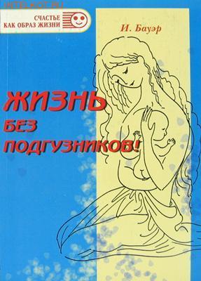 Слушать Аудиокнигу Светлана Бондарь Рождение В Пространстве Любви.