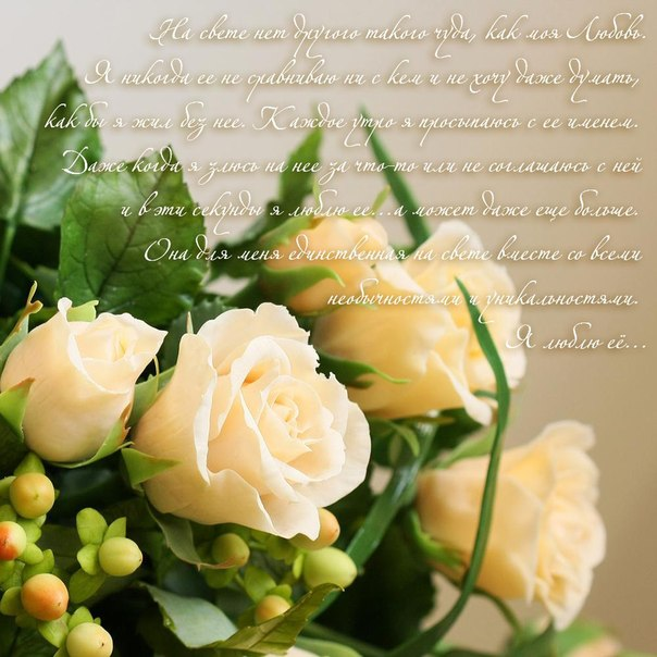 Красивые слова-волшебные цветы!