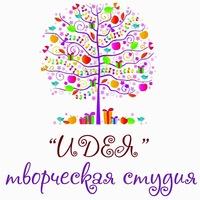 """Логотип Творческая студия """"ИДЕЯ"""""""