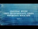 Спасенные фрески Мирожского монастыря.1 часть