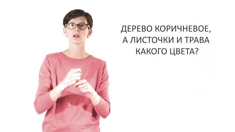 (2) Урок 8. Занимаемся дома. Видеокурс для самостоятельного изучения родителями глухих детей на РЖЯ