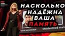 НАСКОЛЬКО НАДЁЖНА ВАША ПАМЯТЬ - Элизабет Лофтус - TED на русском