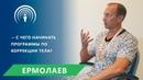 Александр Ермолаев - о корреции тела / CITYSPA LOCATOR