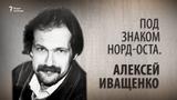 Под знаком Норд-Оста. Алексей Иващенко