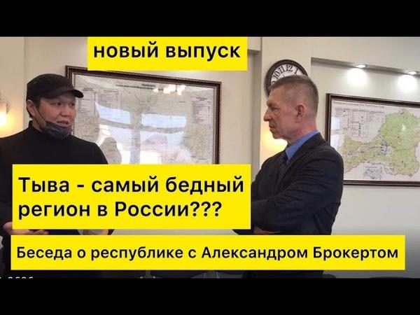 Тыва - самый бедный регион в России Нет! Мнение Александра Брокерта.