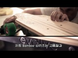 Evolve Skateboards Bamboo Series Vid with Korean subtitle (한글자막)