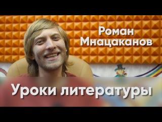 Уроки литературы — Роман Мнацаканов (
