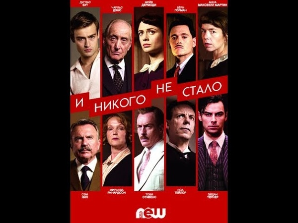 И никого не стало /1 серия/ триллер драма детектив Великобритания