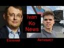 Ivan Ko News Зеленский Нодовец И мировое господство Россий в экономике Евгений Федоров
